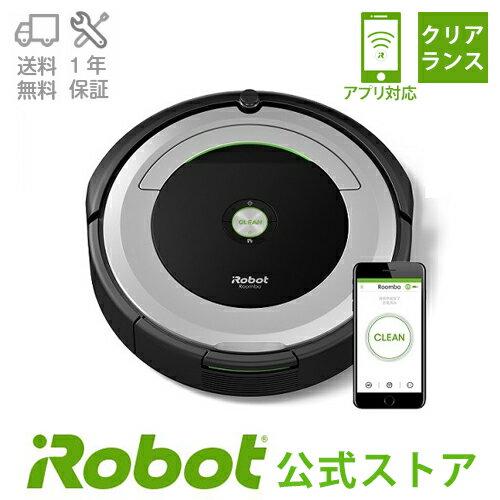 【クリアランス】アイロボットロボット掃除機 アプリ対応 ルンバ690【送料無料】【日本正規品】