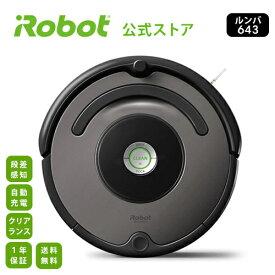公式 ルンバ 643 アイロボット ロボット掃除機 ルンバ irobot 掃除 掃除機 クリーナー クリアランス【送料無料】【日本正規品】【メーカー保証】