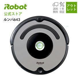 【P10倍】公式『ルンバ 643』アイロボット ロボット掃除機 irobot 掃除 掃除機 クリーナー【アウトレット】【送料無料】【日本正規品】【メーカー保証】
