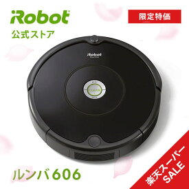 【限定特価&在庫限り】 ルンバ 606 公式 アイロボット ロボット掃除機 irobot 掃除機 クリーナー ブラック クリアランス セール SALE 【送料無料】【日本正規品】【安心のメーカー保証】