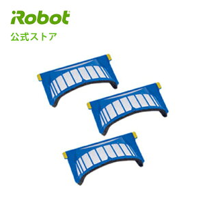 【公式店 P10倍】アイロボット 公式店 『 AeroVacフィルター 3個 セット 』 20911 交換備品 純正 正規品 【 メーカー 保証 】