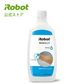 4632816 Braava 床用洗剤 473mlL アイロボット irobot ブラーバ 水拭き 床拭き ロボット掃除機 クリーナー 公式ストア 夏【日本正規品】