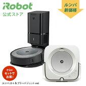 【ルンバi3+&ブラーバジェットm6セット】アイロボット公式ロボット掃除機床拭きロボットセットアプリ対応掃除機【送料無料】【日本正規品】【メーカー保証】