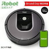 ルンバ960アイロボットロボット掃除機irobot自動充電フローリングカーペットスケジュール機能遠隔操作静音ブラック掃除掃除機クリーナー【送料無料】【日本正規品】【メーカー保証】
