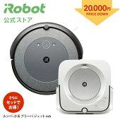 【ルンバi3&ブラーバジェットm6セット】アイロボット公式ロボット掃除機床拭きロボットセットアプリ対応掃除機【送料無料】【日本正規品】【メーカー保証】