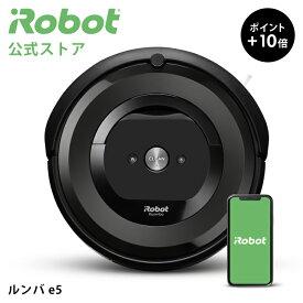 【公式店 P10倍】『 ルンバ e5 』当店 人気 No1. ロボット掃除機 掃除機 クリーナー アプリ wifi 対応 吸引力 お掃除ロボット ブラック iRobot アイロボット 公式 ブランド 送料無料 日本 正規品 メーカー 保証