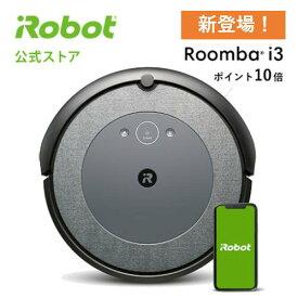 【公式店 P10倍 】『 ルンバ i3 』 アイロボット 公式 / 新発売 ロボット掃除機 自動 irobot アプリ wifi 吸引力 お掃除ロボット 掃除ロボット 掃除機 クリーナー【 日本 正規品 】【 送料無料 】【 メーカー保証 】