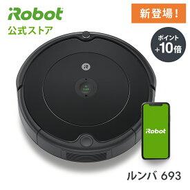 【公式店 P10倍】『 ルンバ 693 』 ロボット掃除機 アプリ wifi 対応 吸引力 お掃除ロボット 掃除機 掃除ロボット ロボット クリーナー スケジュール機能 ブラック iRobot アイロボット 公式 ブランド ストア 送料無料 日本正規品 メーカー 保証 <6/8 新発売 >