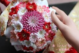 ボールブーケ  百花繚乱 ブーケ つまみ細工 花 結婚式 ブライダル 和婚 結婚 花嫁 和花