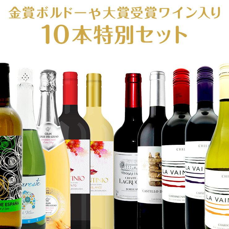 ワインセット 金賞ボルドーや大賞受賞ワイン入り特別 10本セットお得(一部地域は送料無料対象外)赤 白 泡