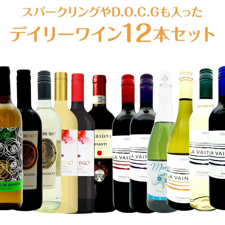 ワインセット スパークリングやD.O.C.Gも入ったデイリーワイン ミックス 12本セット お得(一部地域は送料無料対象外)赤 白 泡