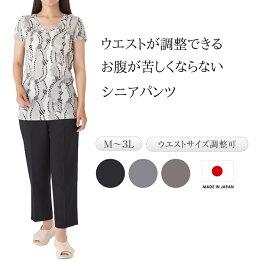 パンツ シニア レディース ウエストが調整できる【 日本製 シニアパンツ ゆったり シルバー ハイミセス おばあちゃん 母 60代 70代 80代 】