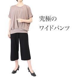 スゴ伸びワイドパンツ Wide pants