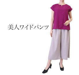 ワイドパンツ レディース ゆったり 【 涼しい ウエストゴム ゴムズボン 大人 旅行 ファッション 着こなし簡単 コーディネート 体型カバー 太ももカバー 日本製 】