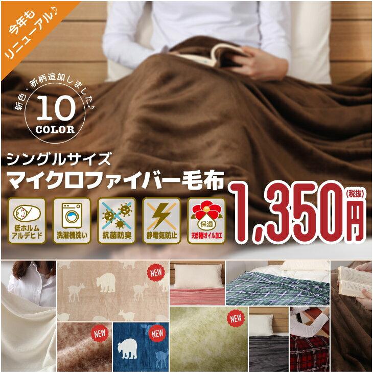 毛布 シングル かわいい色がいっぱい♪ マイクロファイバー 毛布 抗菌防臭加工付き ブランケット