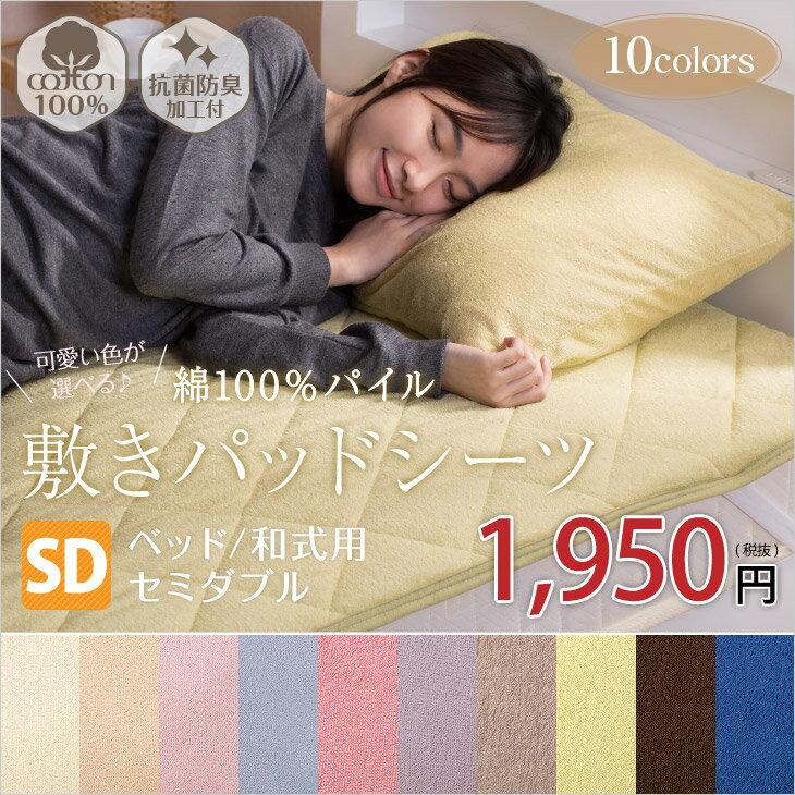 パイル 敷きパッドシーツ 綿 100%(セミダブル 抗菌防臭加工付き)