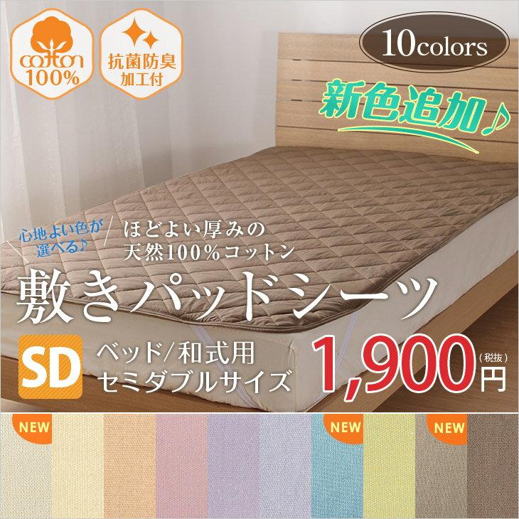 綿 100% 平織 敷きパッドシーツ(セミダブル 抗菌防臭加工付き)