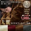 厚手 マイクロファイバー 毛布 シングル 吸湿発熱で暖か【送料無料】
