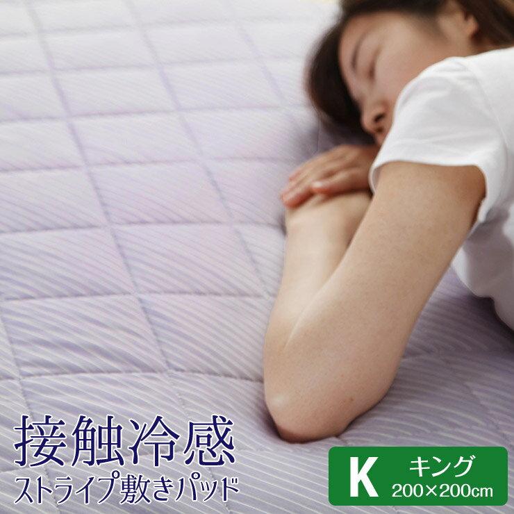 接触冷感 ストライプ 敷きパッド シーツ リバーシブル 抗菌防臭加工 吸水速乾 キング キングサイズ