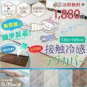 接触冷感 洗えるラグカバー 135×195(約1.5畳) ひんやり クール 丸洗いOK 【送料無料】