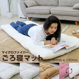 ごろ寝マット マイクロファイバー 長座布団 お昼寝マット ごろ寝クッション 暖か(サイズ:80x180cm)