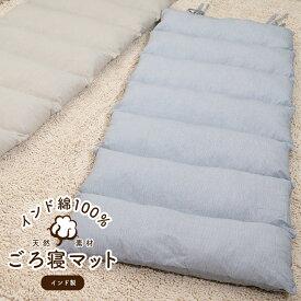 インド綿100% ごろ寝マット 長座布団 お昼寝マット ごろ寝クッション(サイズ:70x170cm)