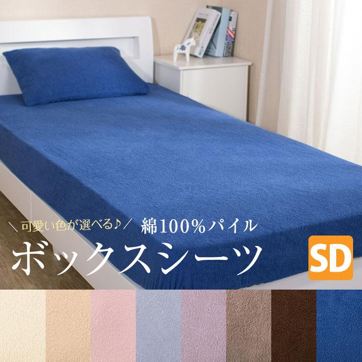 綿 100% パイル ベッド用 ボックスシーツ(セミダブル 抗菌防臭加工付き)