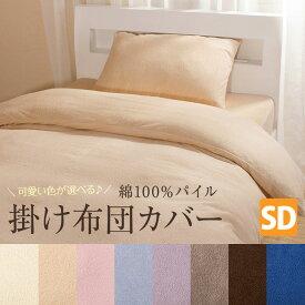 綿 100% パイル 掛け布団カバー(セミダブル 抗菌防臭加工付き)