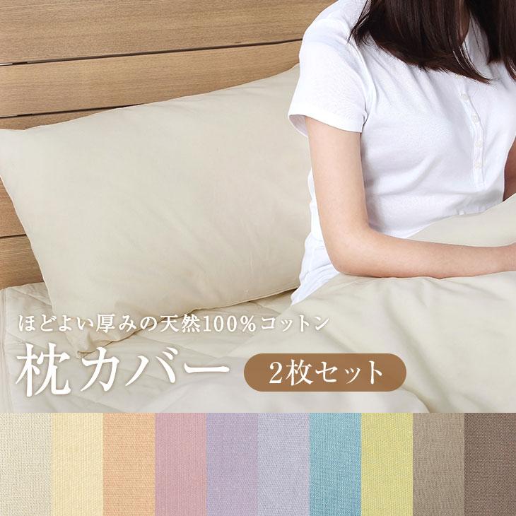 綿 100% 平織 枕カバー2枚セット(63×43cm 抗菌防臭加工付き) メール便対象商品 代引不可 日時指定不可