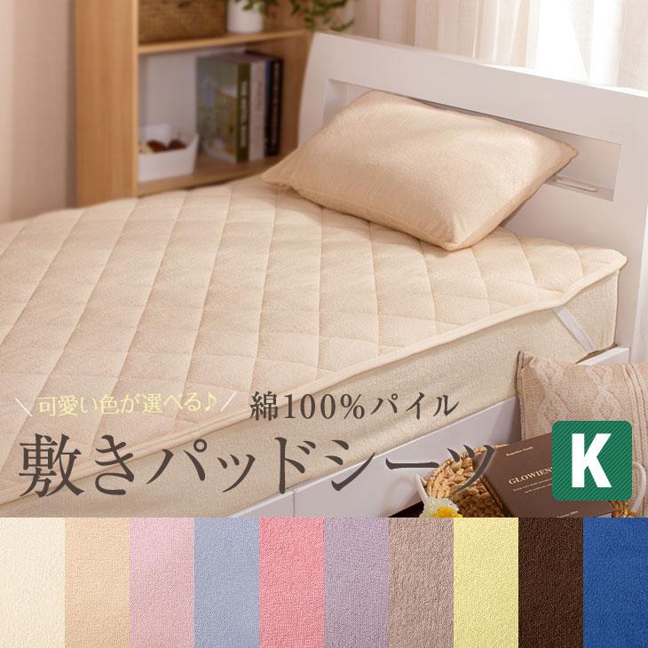 パイル 敷きパッドシーツ 綿 100%(キング 抗菌防臭加工付き)