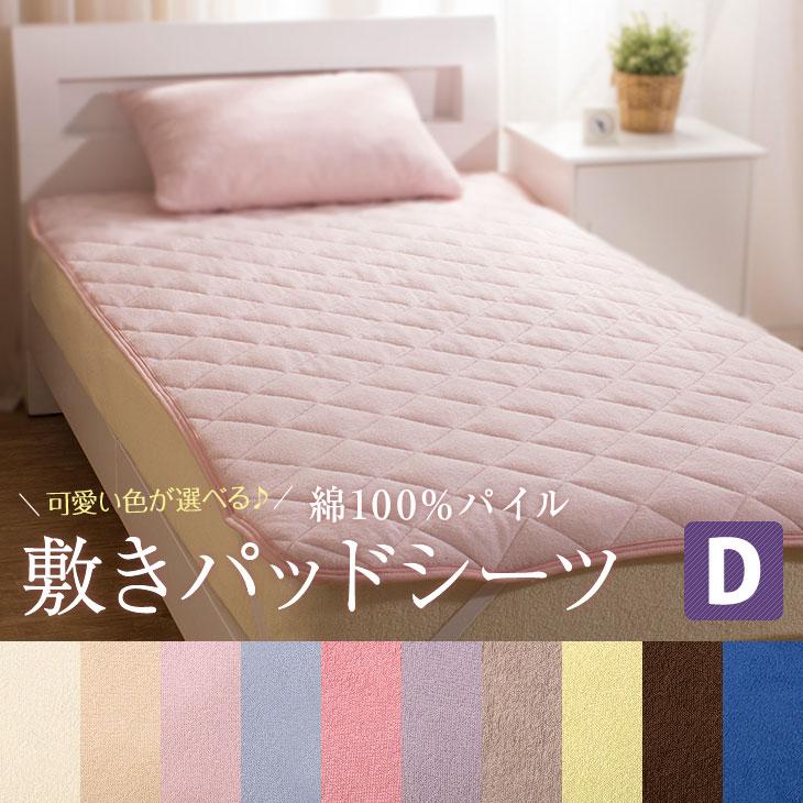 パイル 敷きパッドシーツ 綿 100%(ダブル 抗菌防臭加工付き)