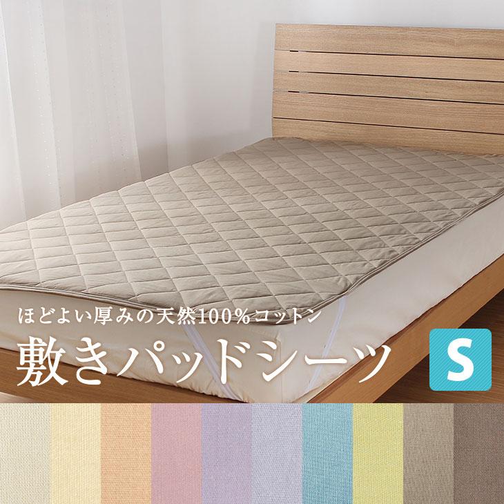 綿 100% 平織 敷きパッドシーツ(シングル 抗菌防臭加工付き)