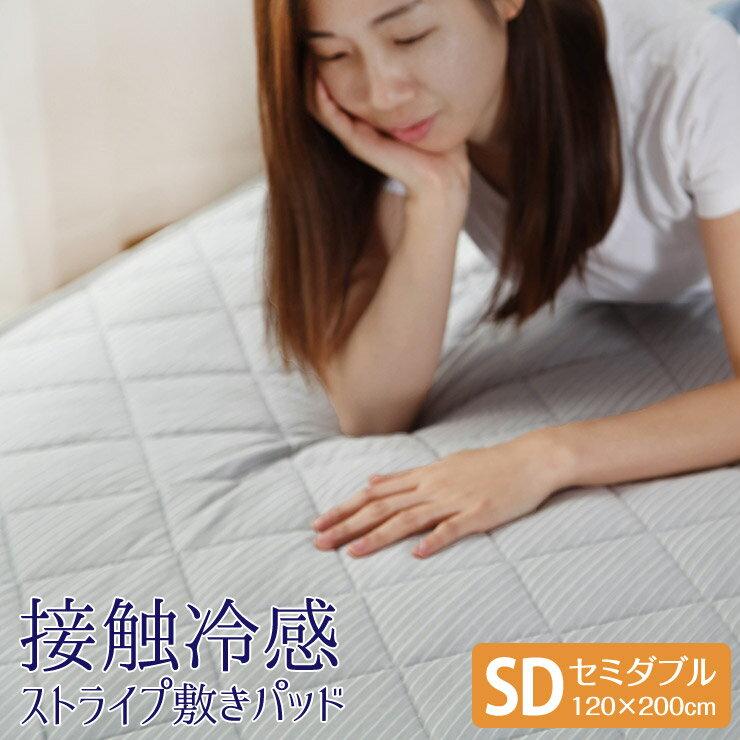 接触冷感 敷きパッド シーツ リバーシブル 抗菌防臭加工 吸水速乾 セミダブル