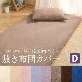 綿 100% パイル 敷き布団カバー 和式用 フィットシーツ(ダブル 抗菌防臭加工付き)