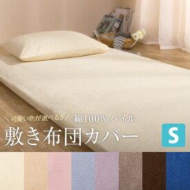 綿 100% パイル 敷き布団カバー 和式用 フィットシーツ(シングル 抗菌防臭加工付き)
