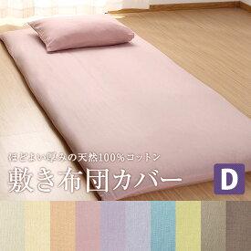 綿 100% 平織 敷き布団カバー 和式用 フィットシーツ(ダブル 抗菌防臭加工付き)
