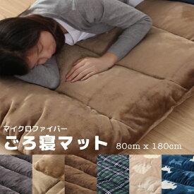【送料無料】ごろ寝マット マイクロファイバー 長座布団 お昼寝マット ごろ寝クッション 暖か(サイズ:80x180cm)