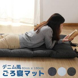 【送料無料】デニムごろ寝マット 長座布団 お昼寝マット ごろ寝クッション(サイズ:80x180cm)