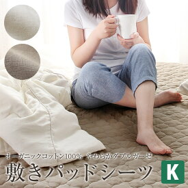 オーガニックコットン 敷きパッド 綿 100% やわらか ダブルガーゼ 敷きパッドシーツ(キング)