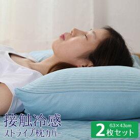 接触冷感 ストライプ 枕カバー 2枚セット 抗菌防臭加工 吸水速乾 DM便発送の為日時指定・代引き不可