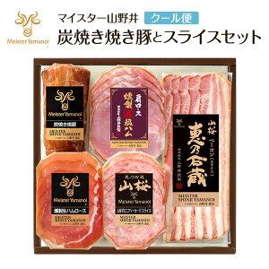 マイスター山野井 炭焼き焼豚とスライスセット 【クール便】