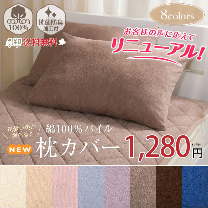 綿 100% パイル 枕カバー2枚セット(63×43cm 抗菌防臭加工付き) メール便対象商品 代引不可 日時指定不可