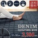 デニムキルトラグ 130×190(約1.5畳)洗える 防ダニ デニムラグ【送料無料】