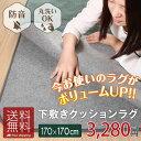 下敷きクッションラグ 170×170(約2畳)防音 洗える ウレタン 滑り止め 下敷き専用ラグ ラグの下に敷くラグ【送料無料】
