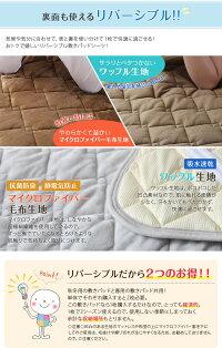 敷きパッドシングル秋冬用あったかマイクロファイバー敷きパッド防ダニ【送料無料】
