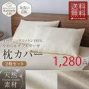 オーガニックコットン 綿 100% やわらか 枕カバー2枚セット(63×43cm) メール便対象商品 代引不可 日時指定不可