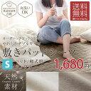 オーガニックコットン 敷きパッド 綿 100% やわらか ダブルガーゼ 敷きパッドシーツ(シングル)