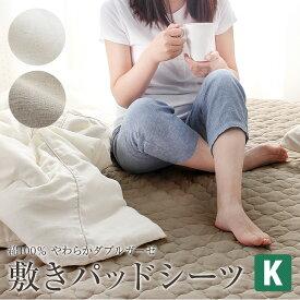 敷きパッド 綿 100% やわらか ダブルガーゼ 敷きパッドシーツ(キング)