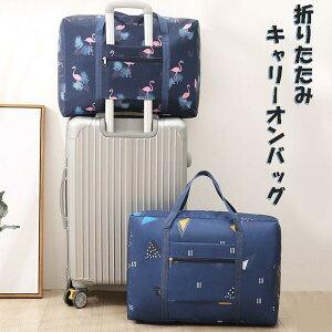 【送料無料】キャリーオンバッグ 折り畳めるボストンバッグ 折り畳めるショルダーバッグ ボストンバッグ かわいい  旅行バッグ レディース旅行バッグ 軽量 防水 収納バッグ