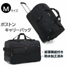 【送料無料】トラベルバッグ 多機能旅行バッグ キャリーバッグ ボストンバッグ 大容量 容量拡張 旅行、出張におすすめ 男女兼用 Mサイズ